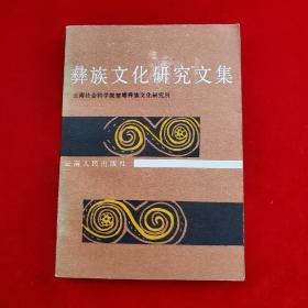 彝族文化研究文集
