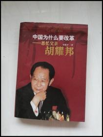 HB3002727 中国为什么要改革——思亿父亲胡耀邦