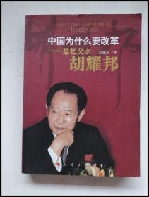 HB3003615 中国为什么要改革思亿父亲胡耀邦