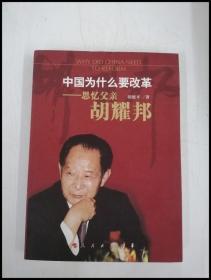 HB3004652 中国为什么要改革思亿父亲 胡耀邦(一版一印)