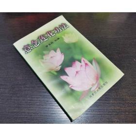 意念莲花功法