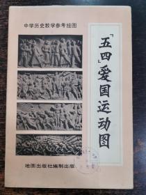 """中学历史教学挂图——""""五四""""爱国运动图"""