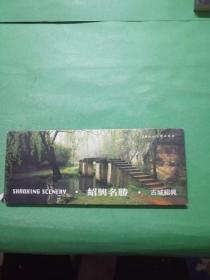 绍兴名胜●古城绍兴(无邮资 明信片)——全套12枚
