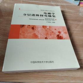 电磁学分层进阶探究题集/高校核心课程学习指导丛书 无笔迹