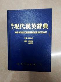 HI1000632 万人 现代汉英辞典(书侧有读者签名)(一版一印)