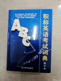 HI1003105 职称英语考试词典  修订本