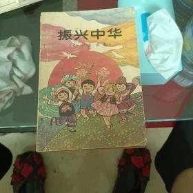振兴中华(小学生读本)