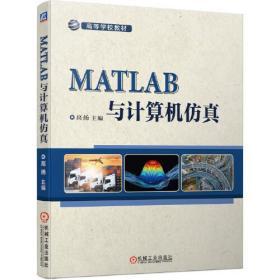 MATLAB与计算机仿真