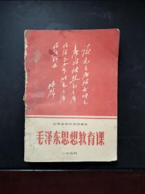 文革课本 山西省初中试用课本 毛泽东思想教育课 二年级用 带毛主席像、林彪题词(无笔记) 1971年一版一印