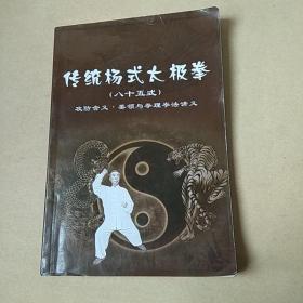 传统杨氏太极拳(八十五式)作者签名