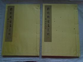 徐利明书画篆刻(卷一 书法、 卷三 绘画 附录)两本合售 8开线装 宣纸印刷
