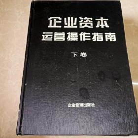 HI2002153 企业资本运营操作指南(下卷)