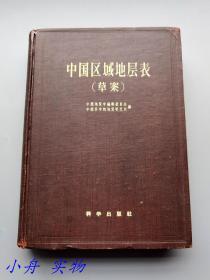 浙江临海人、杰出生物学家、55年院士  朱洗(1900-1962) 签名本《中国区域地层表(草案)》 道林纸印十六开精装本 D016