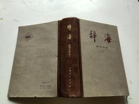 辞海语词分册(下)