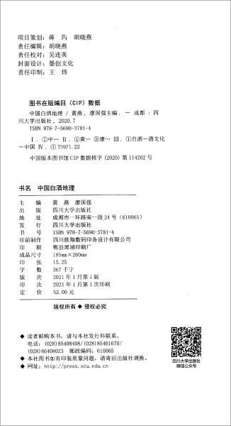 中国白酒地理