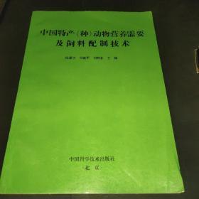 中国特产(种)动物营养需要及饲料配制技术