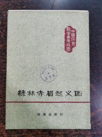 中国历史教学参考挂图:绿林赤眉起义图