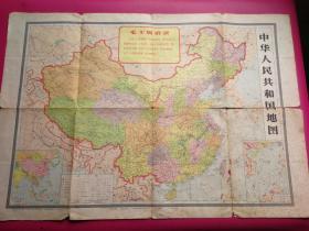 文革带毛主席语录大地图【中华人民共和国地图】尺寸:7 7 X 5 3cm,地图出版社1966年3月三版