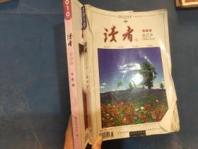 读者 2010 1-6 春季卷 合订本  冬季卷    【2本合售】