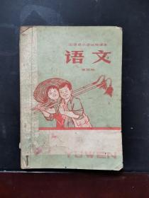 文革课本 山西省小学试用课本 语文 第四册(带毛主席像、毛主席语录) 1972年一版一印