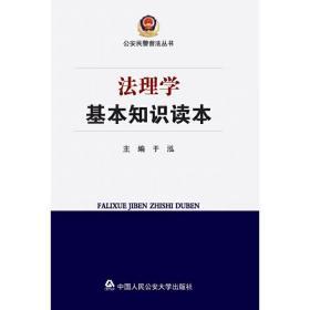 法理学基本知识读本  于泓 中国人民公安大学出版社