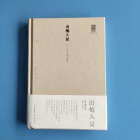 出梅入夏:陆忆敏诗集1981-2010:陆忆敏诗集(1981-2010)