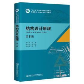 结构设计原理(第5版)