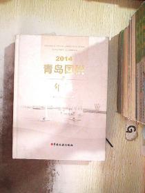 青岛国税年鉴 2014