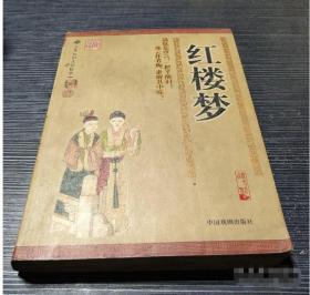 紅樓夢(雙色圖文) 9787104026396 曹雪芹 中國戲劇出版社