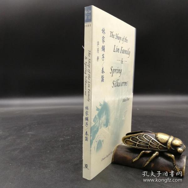 香港中文大学版  茅盾著;沙博理译《林家鋪子 / 春蠶(中英对照)》(锁线胶订)