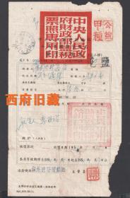 1954年,贵州盐务运销局,贵州罗甸盐业商店,用6部马车运送花盐,盐斤分运票