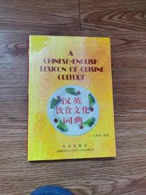 汉英饮食文化词典