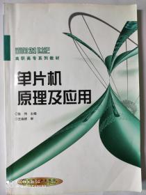 单片机原理及应用(第2版)/21世纪高职高专系列教材
