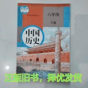 二手新版部编版初中中国历史八8年级下册课本人教版教材教科