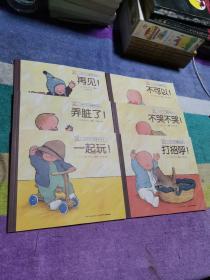 0-3岁行为习惯教养绘本(全集)