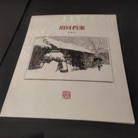 胡同档案  (全新塑封)