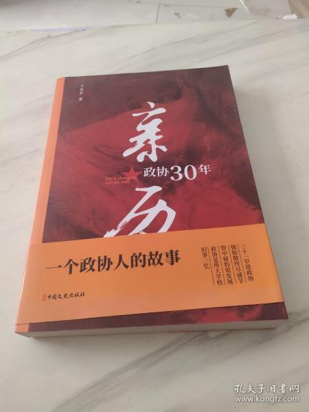 亲历政协30年