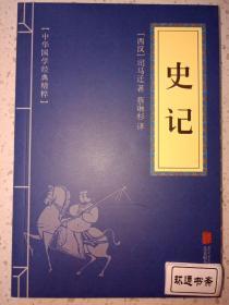 中华国学经典精粹·历 史地理必读本:史记