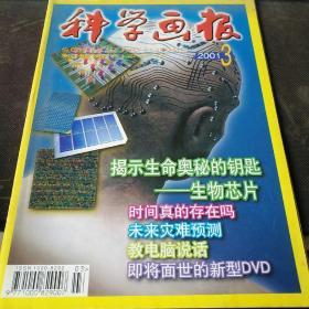科学画报2001.3