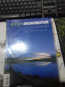 建筑创作2010年第1期总第128期