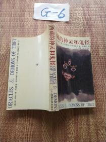西藏的神灵和鬼怪  上下