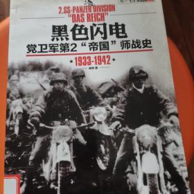 """黑色闪电:党卫军第2""""帝国""""师战史1933-1942"""
