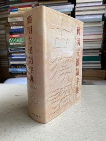 简明古汉语字典 修订本——本字典收录古汉语常用字和虽不常用但见于重要古籍或著名作品的字共八千五百多个(不包括异体字)。