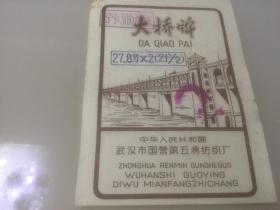 武汉第五棉纺织厂出品 大桥牌 商标二张