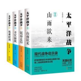 太平洋战争系列 全4册