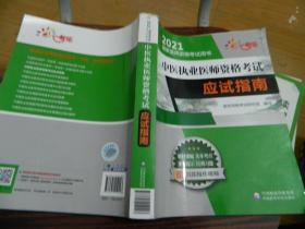中医执业医师资格考试应试指南(2021国家医师资格考试用书)