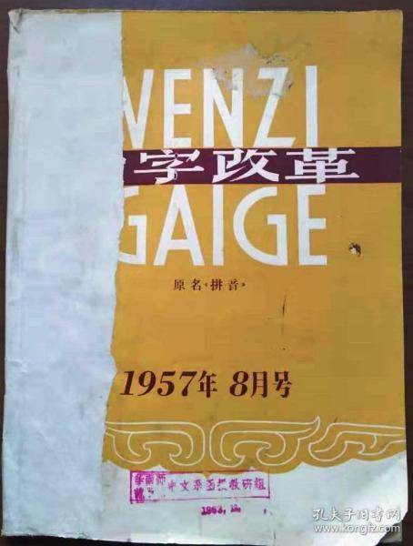 《文字改革WENZI GAIGE》(创刊号,原名《拼音》改名第一期)1957年8、9、10、11月号(总第1、2、3、4期,一共4期平装合订),平装12开文字改革月刊社编、文字改革出版社正版(看图),中午之前支付当天发货、周末支付周日下午发货 -包邮。
