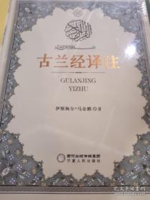 古兰经译注(正版全新现书出售)