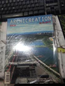 建筑创作2008年第8期总第111期