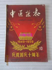 中医杂志:1959年第10期